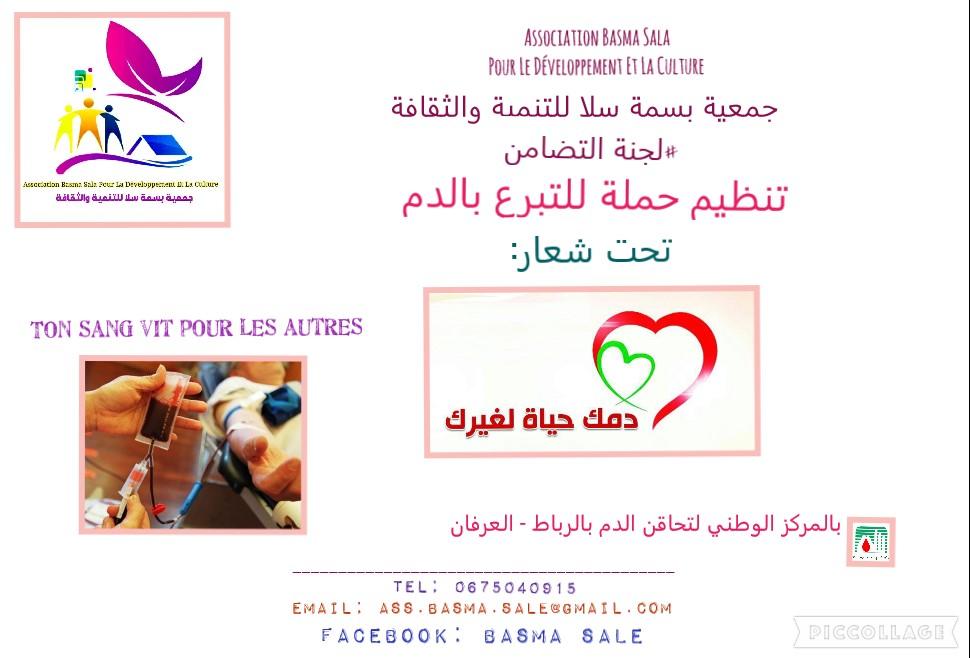 حملة للتبرع بالدم تحت شعار « دمك حياة لغيرك »
